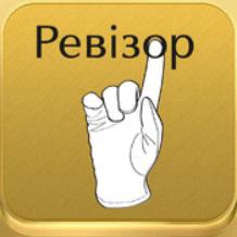 Ревизор в Одессе